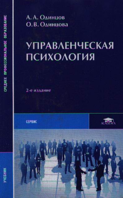 Управленческая психология Учебник
