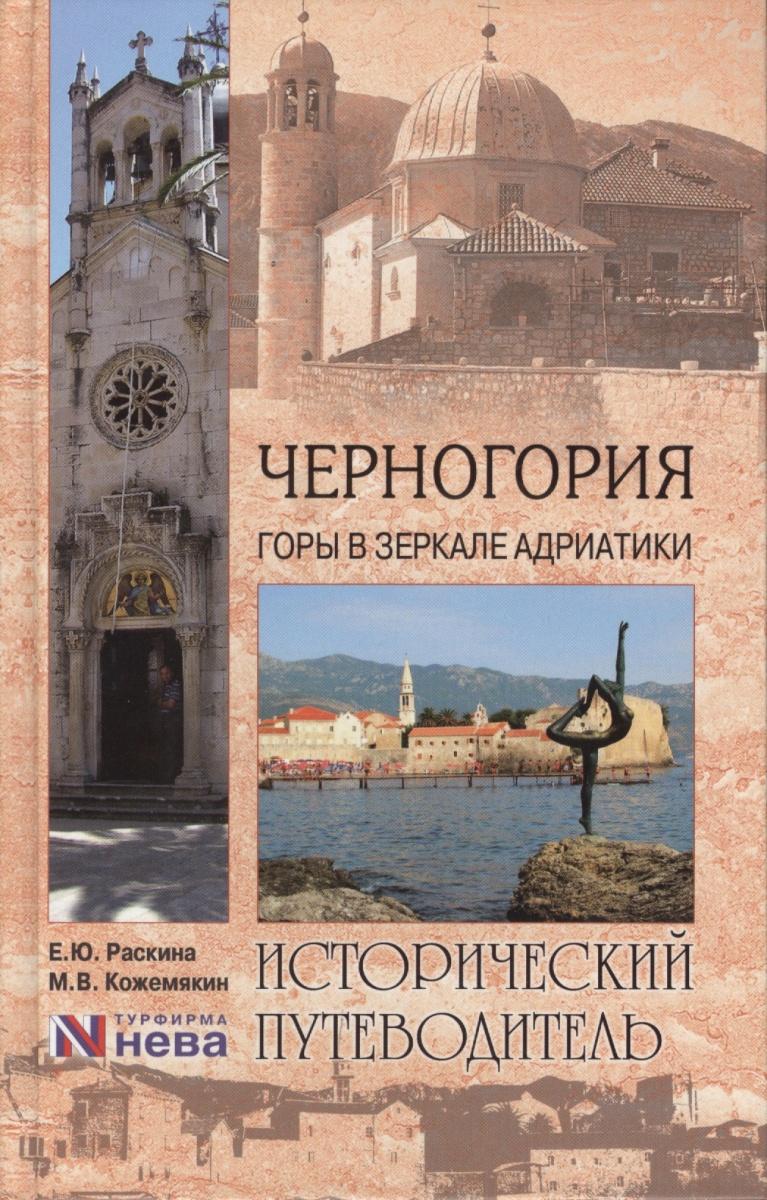 Раскина Е., Кожемякин М. Черногория. Горы в зеркале Андриатики ISBN: 9785444400159