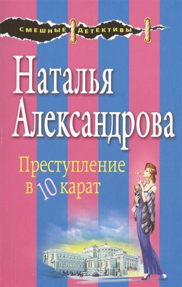 Александрова Н. Преступление в 10 карат александрова наталья николаевна преступление в десять карат
