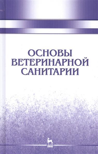Сахно Н. (ред.) Основы ветеринарной санитарии
