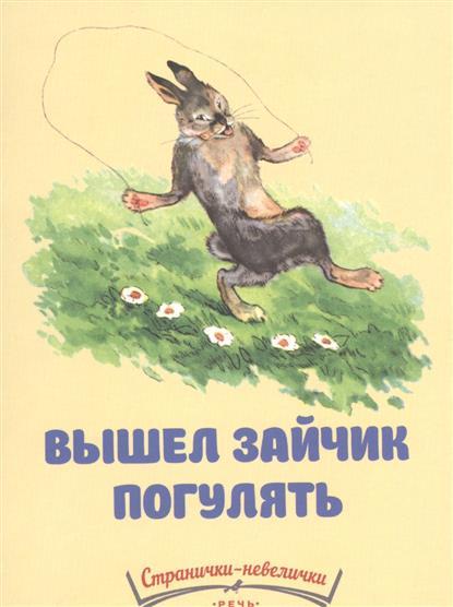 Вышел зайчик погулять