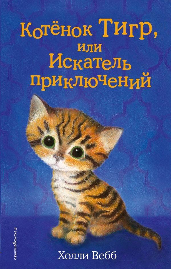 Вебб Х. Котенок Тигр, или Искатель приключений