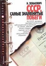 СССР Самые знаменитые побеги