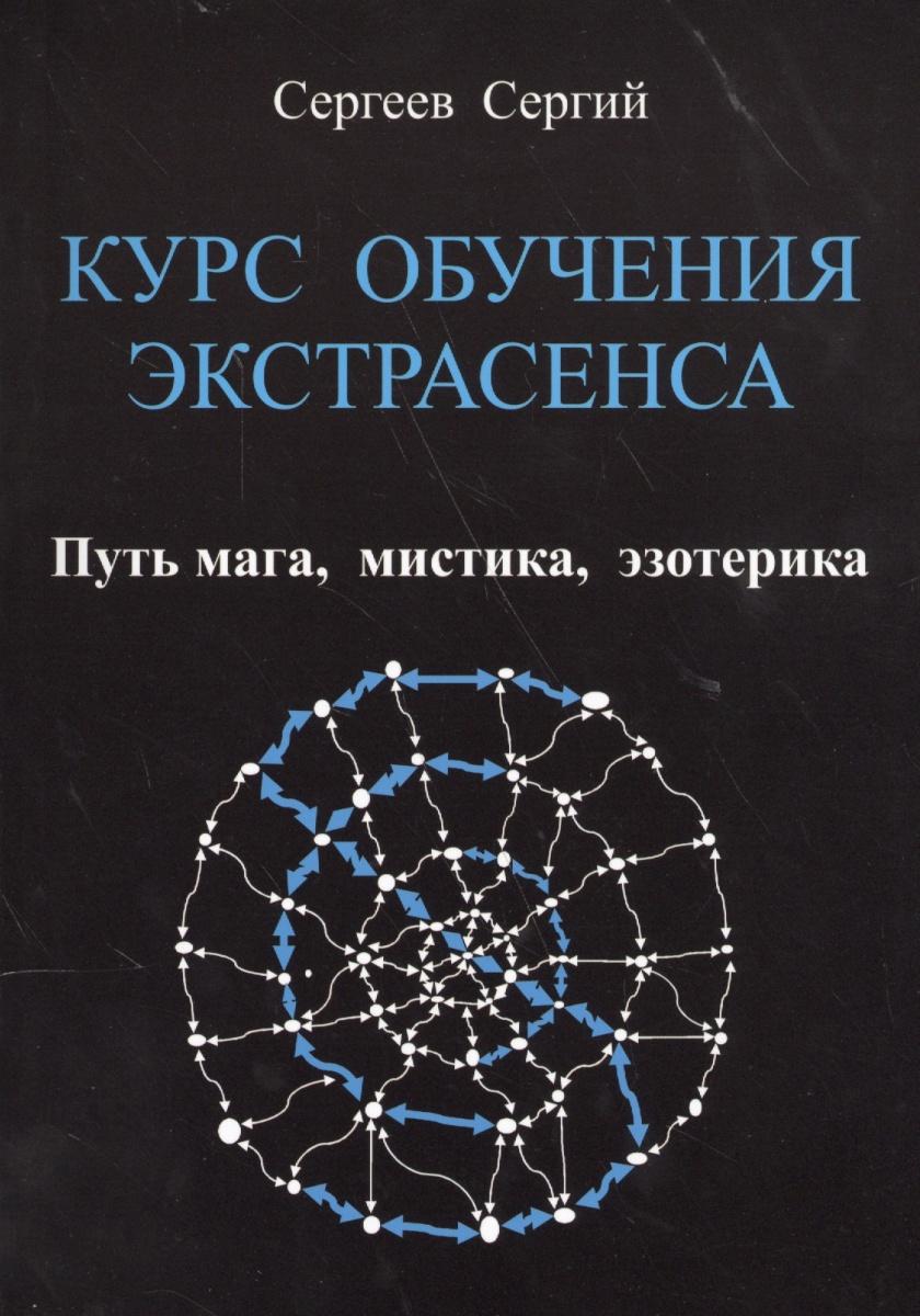 Сергеев С. Курс обучения экстрасенса. Путь мага, мистика, эзотерика