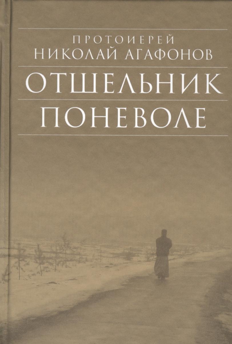 Агафонов Н. Отшельник поневоле. Рассказы. 4-е издание