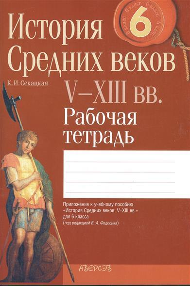 Математика 6 класс. Рабочая тетрадь. 4-е издание