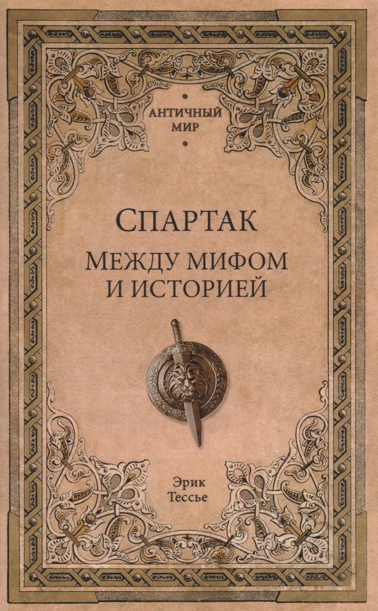 Тесье Э. Спартак. Между мифом и историей