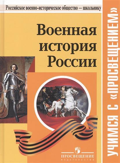 Мединский В. (ред.) Военная история России