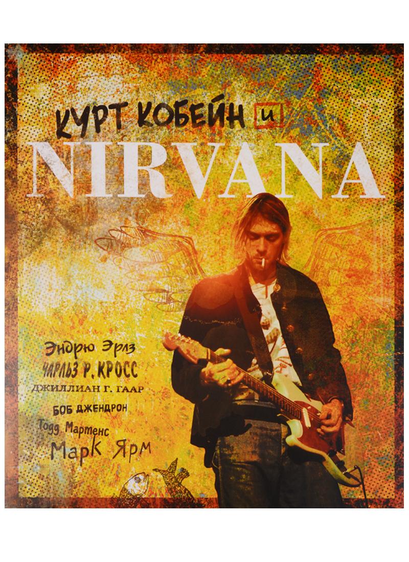 Курт Кобейн и Nirvana от Читай-город