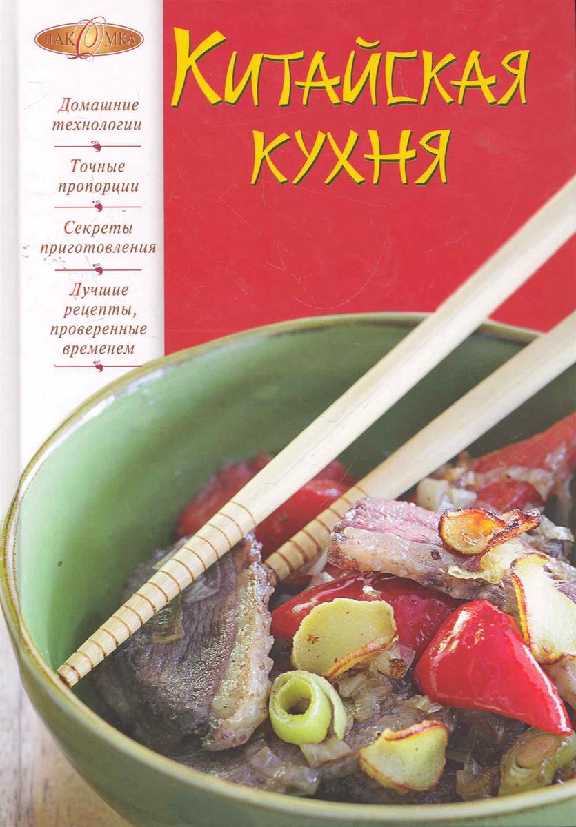 Китайская кухня арсланова а в китайская кухня лучшие рецепты
