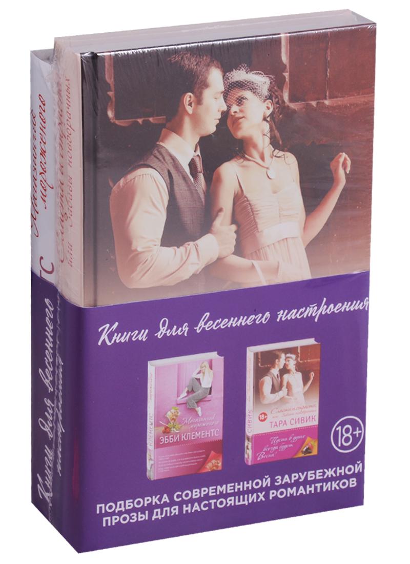 Клементс Э., Сивик Т. Сласти и страсти, или Забавы новобрачных + Магазинчик мороженого (комплект из 2 книг)