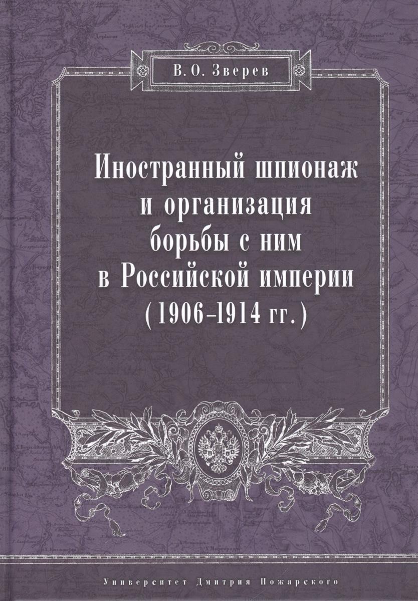 Иностранный шпионаж и организация борьбы с ним в Российской империи (1906-1914гг.) Монография