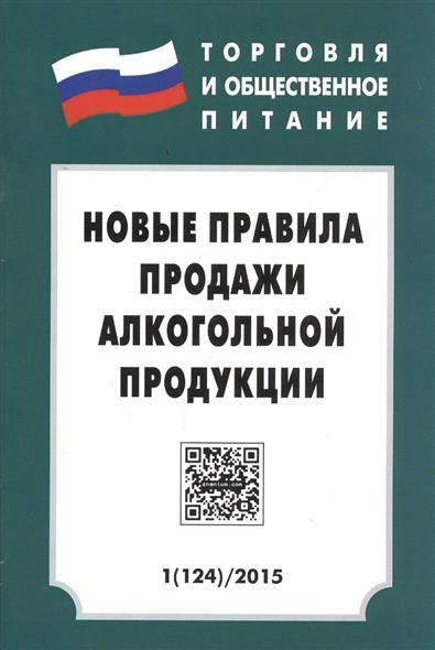 Новые правила продажи алкогольной продукции. Выпуск 1 (124)