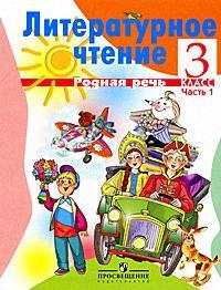 Климанова Л., Горецкий В., Голованова М. Литературное чтение 3 кл ч.1 / 2тт