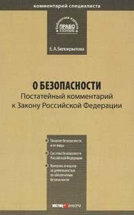 Комм. к Закону РФ О безопасности