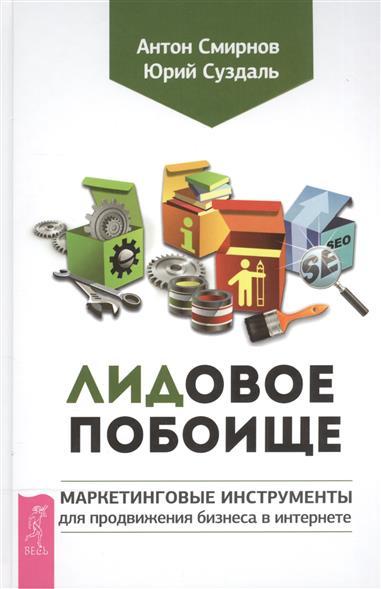 Смирнов А., Суздаль Ю. ЛИДовое побоище. Маркетинговые инструменты для продвижения бизнеса в интернете крис андерсон длинный хвост эффективная модель бизнеса в интернете