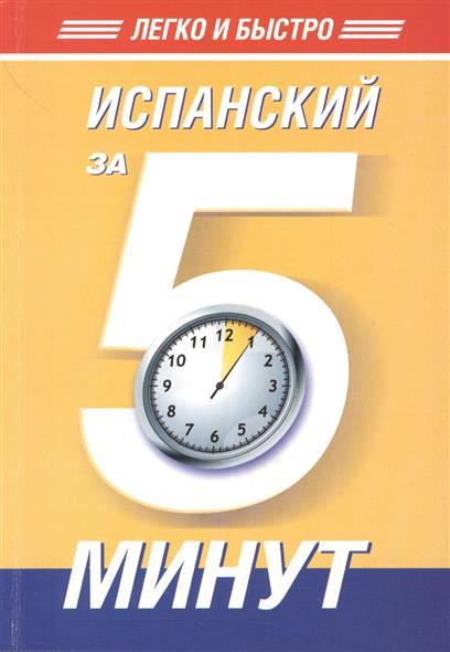 Кутумина О. Испанский за 5 минут кутумина о испанский язык за 5 минут в день