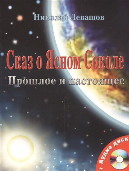Сказ о Ясном Соколе. Прошлое и настоящее (+CD)