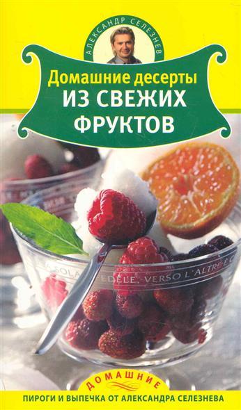 Домашние десерты из свежих фруктов
