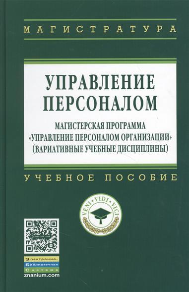 Кибанов А.: Управление персоналом. Магистерская программа