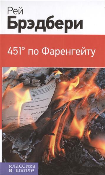 Брэдбери Р. 451° по Фаренгейту ISBN: 9785699923816 брэдбери р 451° по фаренгейту рассказы