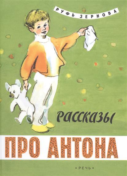 Зернова Р. Рассказы про Антона с валка зернова нависна польского производства купить в г черкассах
