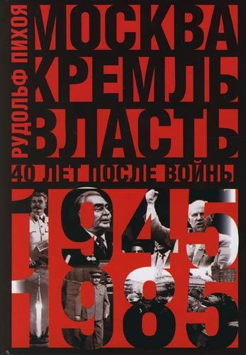 Москва Кремль Власть Сорок лет после войны 1945-1985