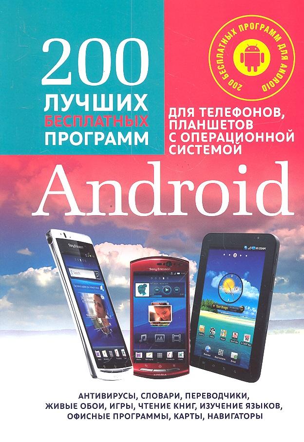 Комягин В., Анохин А. 200 Лучших бесплатных программ для телефонов, планшетов с операционной системой Android. Полное руководство по операционной системе Android. Версии от2 до 4