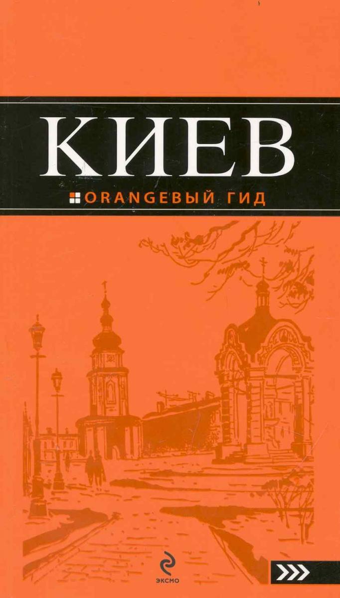 Кузьмичева С. Киев