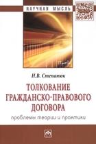 Толкование гражданско-правового договора: проблемы теории и практики. Монография