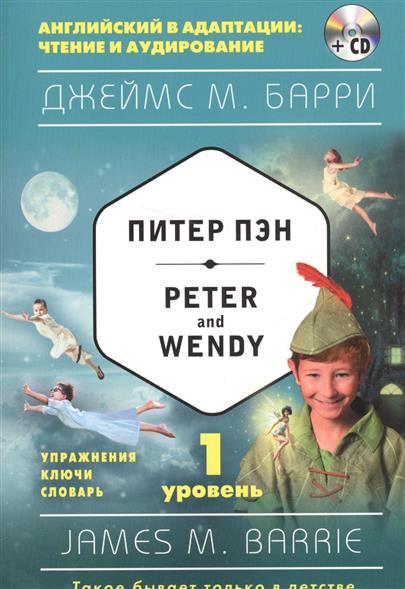 Барри Дж. Питер Пэн = Peter and Wendy. 1 уровень (+CD) барри дж peter pan питер пэн