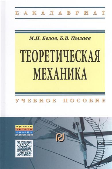 Белов М., Пылаев Б. Теоретическая механика. Учебное пособие