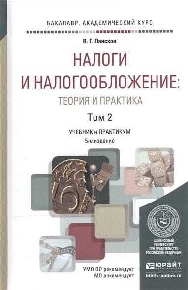 Налоги и налогообложение: теория и практика. Учебник и практикум. В 2-х томах. Том 2