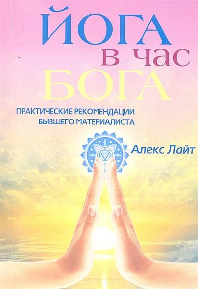 Йога в час Бога Практические рекомендации бывшего материалиста
