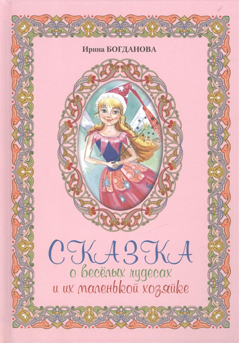 Богданова И. Сказка о веселых чудесах и их маленькой хозяйке laptop keyboard for msi ge60 v123322ck1 ti s1n 3eth261 sa0 tr s1n 3etr2a1 sa0 it v123322ik1 v139922ck1 uk hb s1n 3ehb2h1 sa0 ui