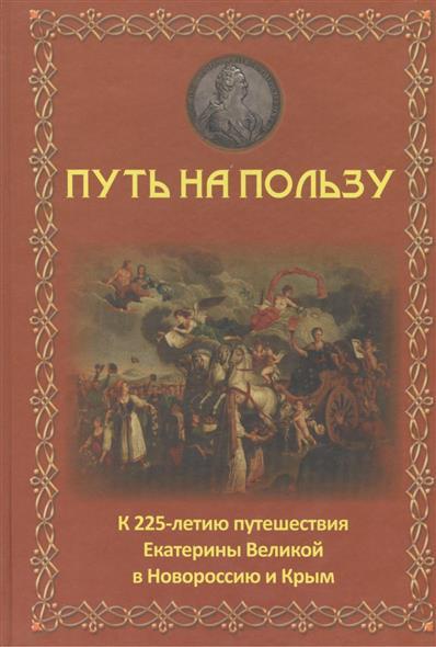 Путь на пользу. К 225-летию путешествия Екатерины Великой в Новороссию и Крым