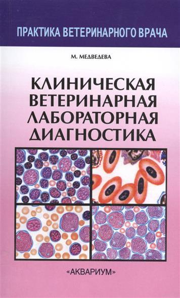 Медведева М. Клиническая ветеринарная лабораторная диагностика. Справочник для ветеринарных врачей
