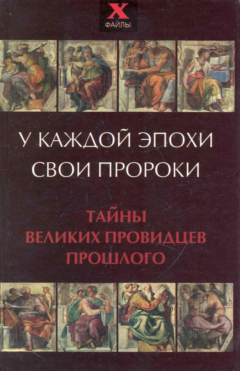 цена на Лебедева О., Шереминская Л. У каждой эпохи свои пророки Тайны великих провидцев прошлого