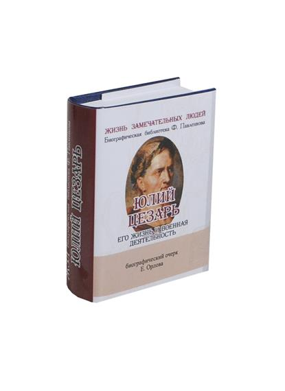 Юлий Цезарь. Его жизнь и военная деятельность. Биографический очерк (миниатюрное издание)
