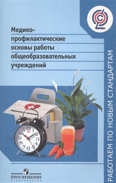 Кучма В., Сухарева Л., Степанова М. Медико-профилактические основы работы общеобразовательных учреждений