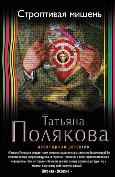 Полякова Т. Строптивая мишень полякова т закон семи