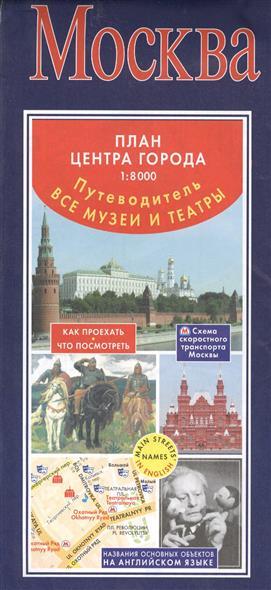 Москва. План центра города. Путеводитель