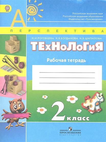 Технология. Рабочая тетрадь. 2 класс. Учебное пособие для общеобразовательных организаций
