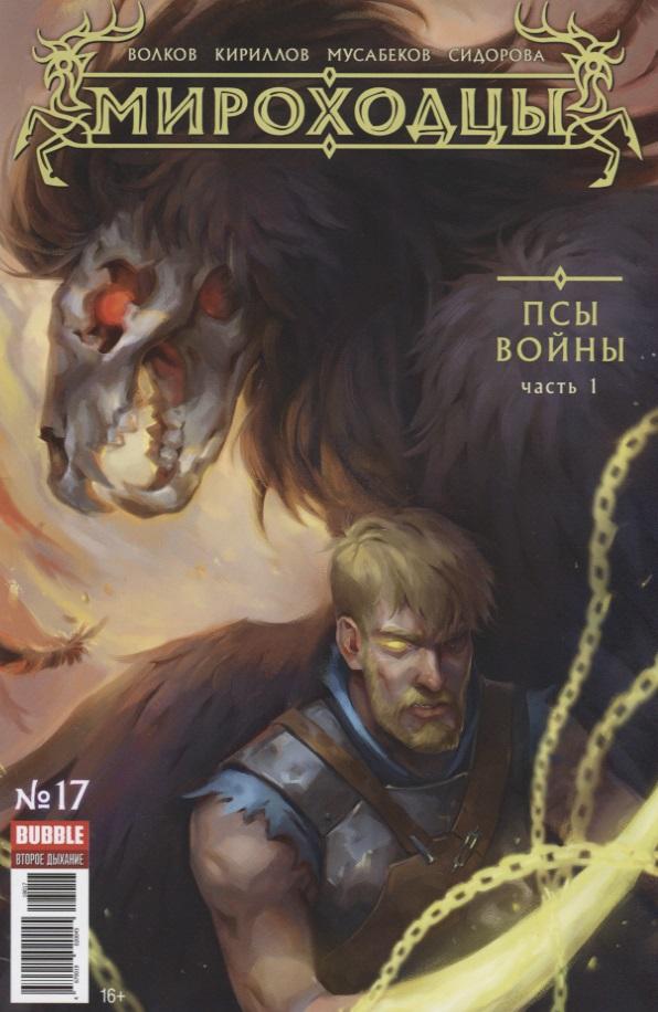 Волков А., Кириллов А. Мироходцы №17. Псы воины. Часть 1