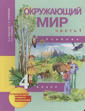Окружающий мир. 4 класс. Учебник. В двух частях. Часть 1. 2-е издание