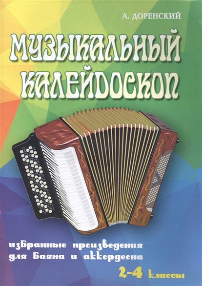 Доренский А. Музыкальный калейдоскоп. Избранные произведения для баяна и аккордеона. 2-4 классы