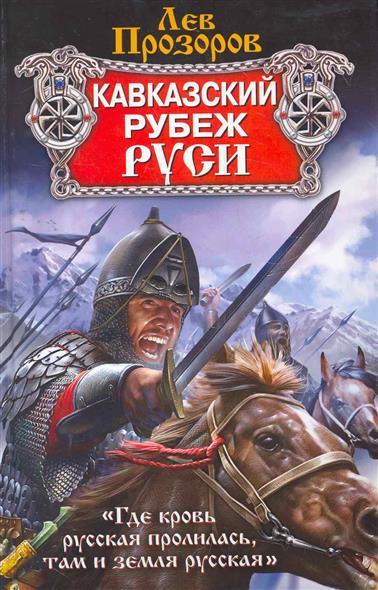 Кавказский рубеж Руси