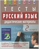 Русский язык Тесты 2 кл  Дидактич. мат.
