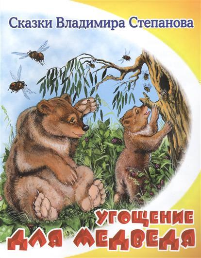 Степанов В.: Угощение для медведя