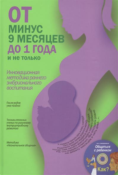 Кузина С. От минус 9 месяцев до 1 года и не только. Инновационная методика раннего эмбрионального воспитания (комплект из 2 книг +CD) ирина ройтенберг надежда кузина наша кухня комплект из 3 книг